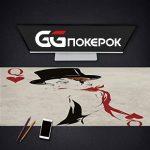Как скачать GGPokerOk на ПК и мобильный