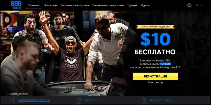 Главная страница 888poker