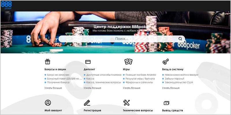Страница службы поддержки 888 poker