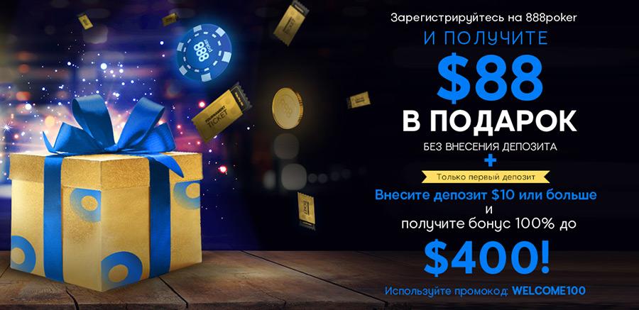 Бонусы новым игрокам от рума 888poker.