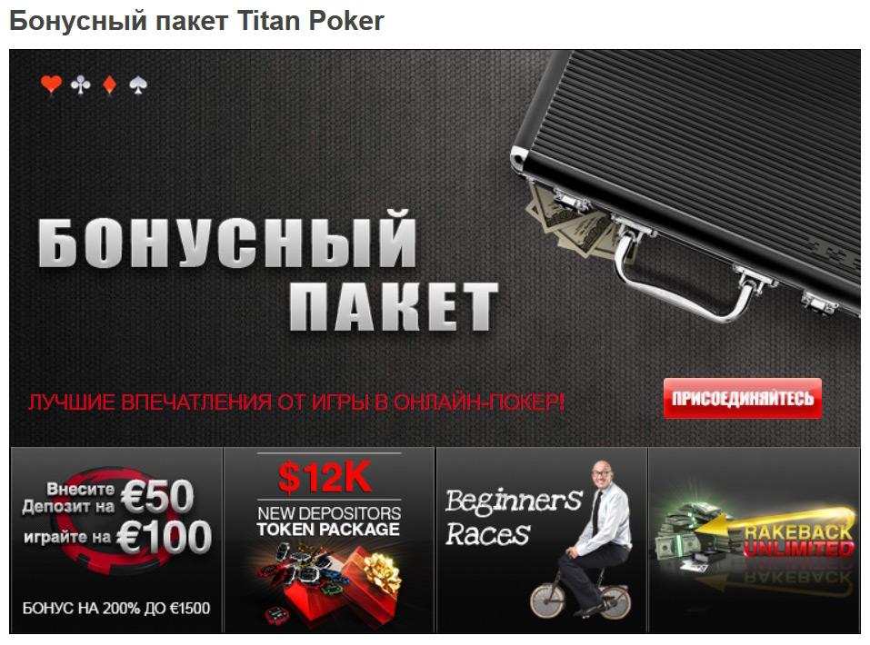 Бонусный пакет для новичков рума Titan Poker.