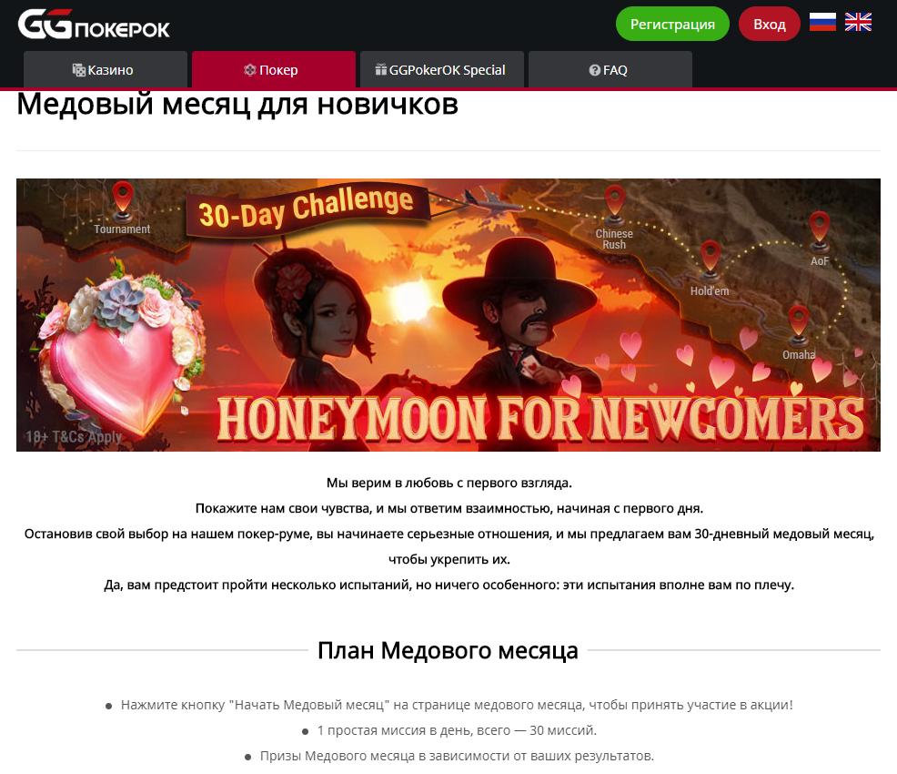 Медовый месяц – выгодный бонус для новичков