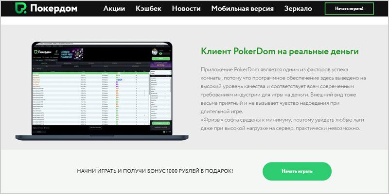 Официальный сайт «Покердом»