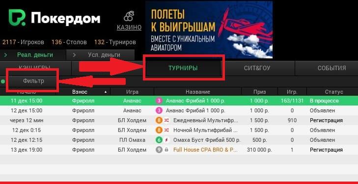 Поиск турниров на Pokerdom