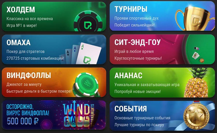 Разнообразные покерные дисциплины в российском руме Покердом.