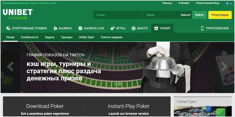 Главная страница Unibet Poker