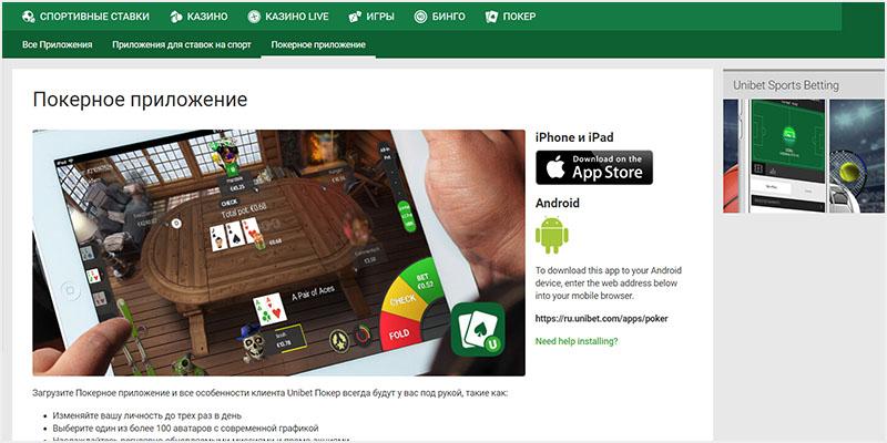 Страница для скачивания мобильного приложения