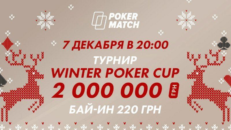 Зимний кубок покера на покерматч